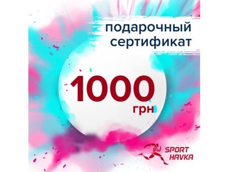 Подарочный сертификат номиналом 1000 грн