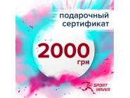 Подарочный сертификат номиналом 2000 грн