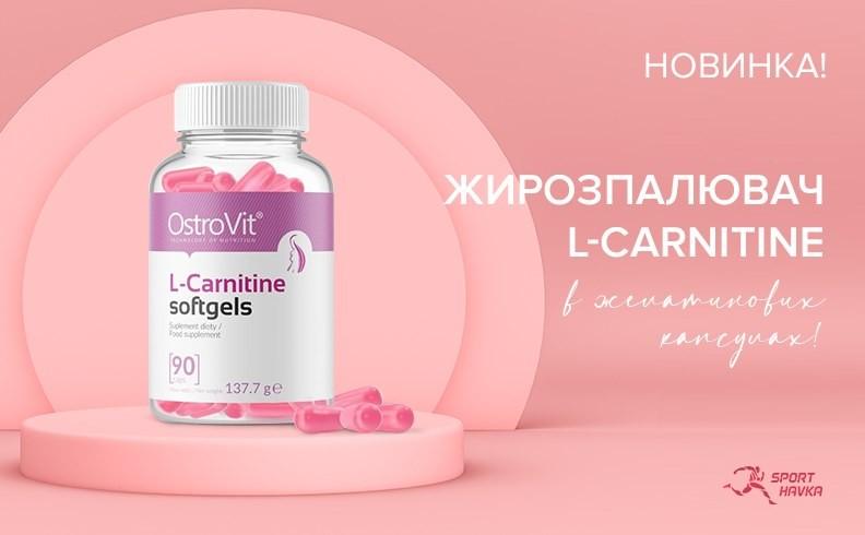 ЖИРОЗЖИГАТЕЛЬ L-CARNITINE OSTROVIT (90 КАПСУЛ)