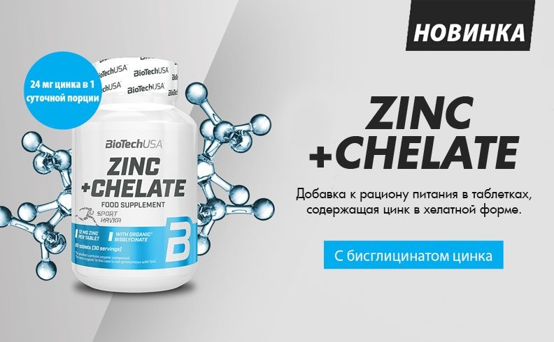 ZINC CHELATE BIOTECH USA (60 ТАБЛЕТОК)