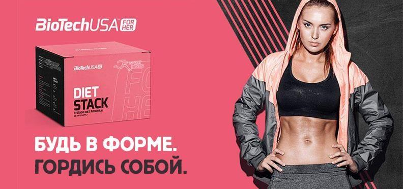 Будь в форме. Гордись собой.