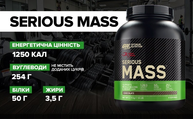 ГЕЙНЕР SERIOUS MASS ON