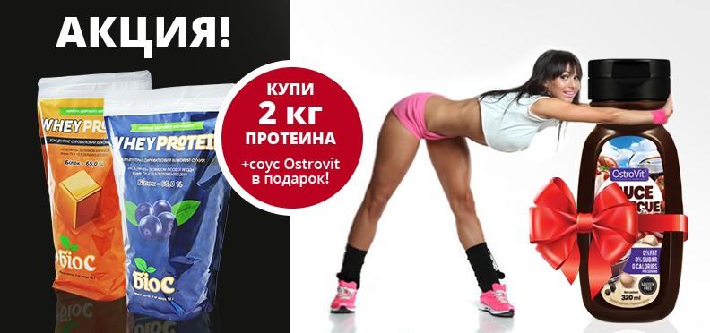 Акция соус OstroVit в Подарок!!!