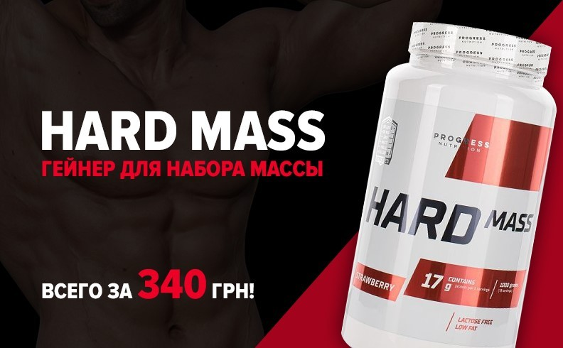 ГЕЙНЕР HARD MASS PROGRESS NUTRITION 1КГ