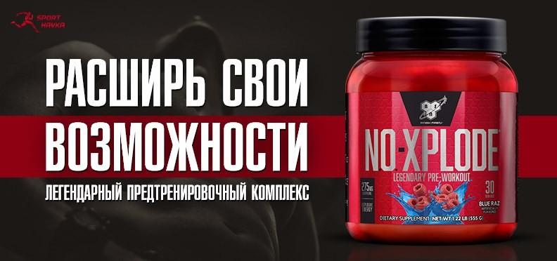 NO-XPLODE 3.0 BSN 555Г