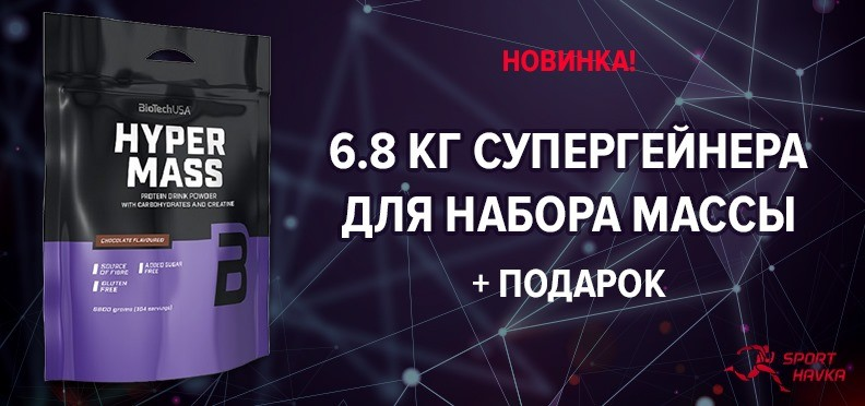 HYPER MASS BIOTECH USA 6.8 КГ