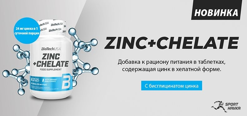 ZINC CHELATE BIOTECH USA (60 ТАБЛЕТОК)