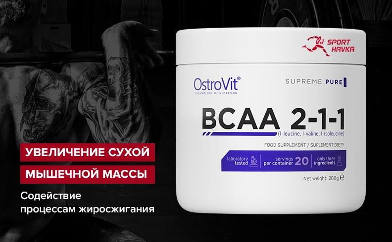 BCAA 2-1-1 OSTROVIT (200 ГРАММ)