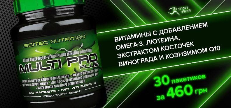 MULTI PRO SCITEC NUTRITION (30 ПАКЕТОВ)