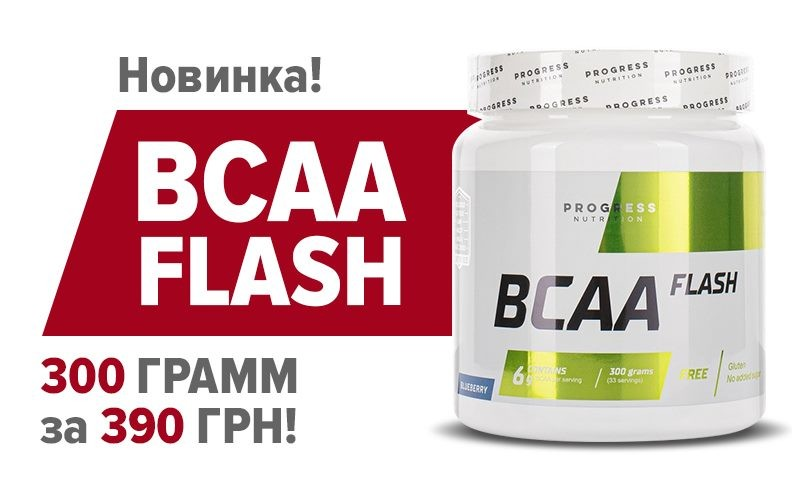ВСАА FLESH PROGRESS NUTRITION (300 ГРАММ)