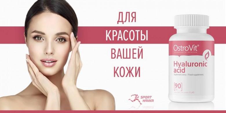 Гиалуроновая кислота - защитница молодости и здоровья