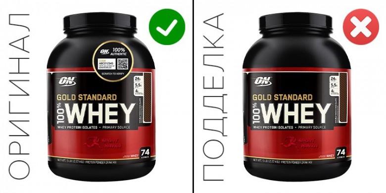 Протеин 100% Whey Gold Standard: как отличить оригинал от подделки?
