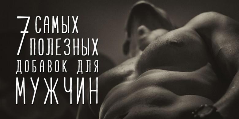 7 самых полезных добавок для мужчин