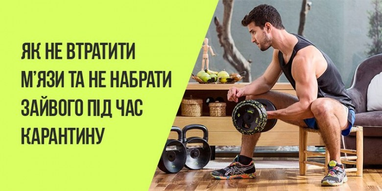 Як не втратити м'язи та не набрати зайвого під час карантину. Корисні поради для тих, хто має схильність до повноти.