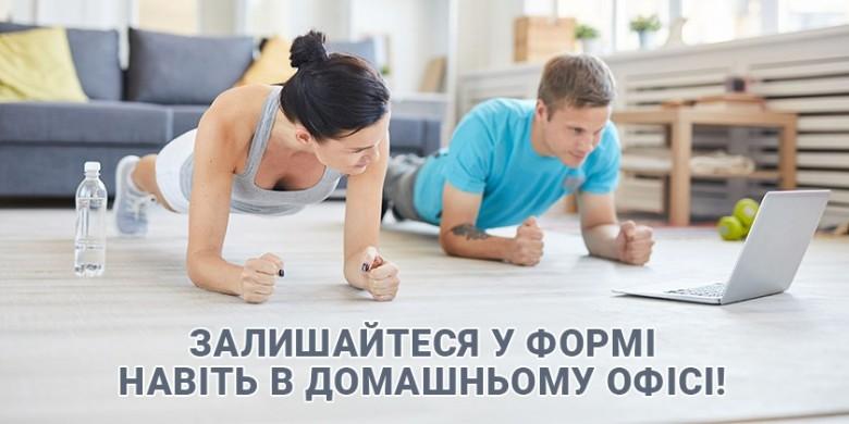 Залишайтеся у формі навіть в домашньому офісі!