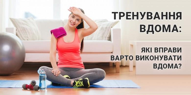 Тренування вдома: які вправи варто виконувати вдома?
